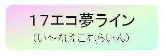 17エコ夢ライン(い~なえこむらいん)