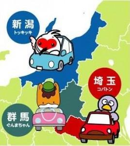 3県連携充電ネットワーク