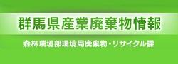 群馬県産業廃棄物情報