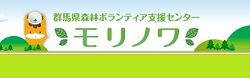 森林ボランティア支援センター2